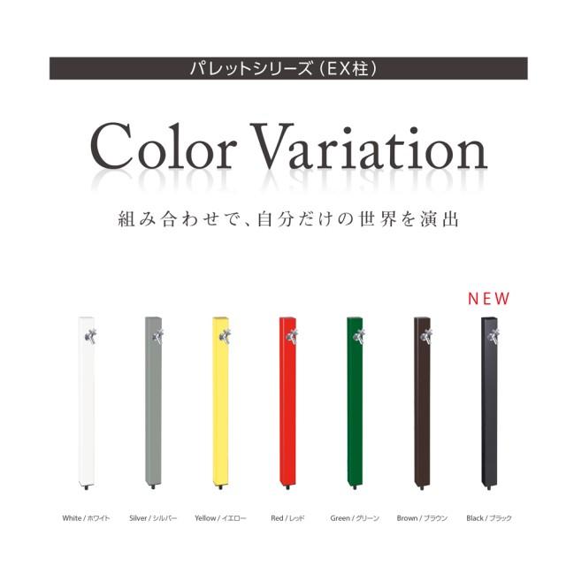 外壁や水栓パンに合わせて7色から選べる。