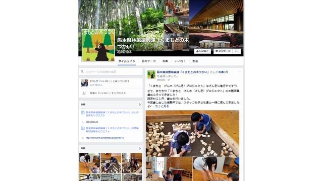 熊本県林業振興課フェイスブックページ