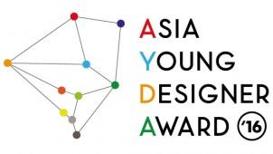 「アジアヤングデザイナーアワード2016」日本地区の作品募集を開始