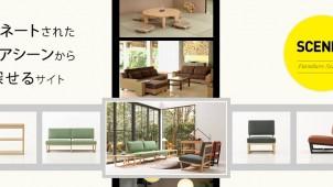 トリプルベスト、部屋のイメージから家具を探せる情報発信サイトをリニューアル