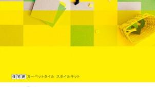 サンゲツ、住宅用カーペットタイルの新作見本帳を発売
