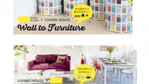 家具+壁面コーデの新提案、ルームブルームとリビングハウスがコラボで