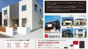 フォーセンス 、工務店の強みを生かした「売れる住宅化商品」開発を支援