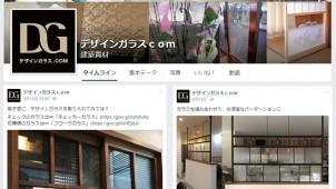 デザインガラス専門サイト「デザインガラス.com」 Facebookで人気のガラスを紹介