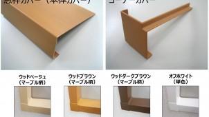 フクビ化学、簡単に既存窓枠がきれいになる樹脂製カバー材を発売