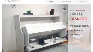 デスクがベッドに早変わり。ユニークな省スペース家具登場