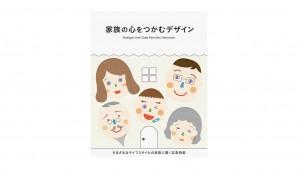 新刊『家族の心をつかむデザイン』