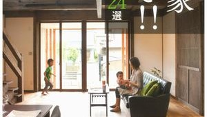 新刊『木の家が好き!!だからこの家を手に入れた実例24選』