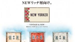 インダストリアルデザインと自然素材を融合した新商品「NEW YORKER」