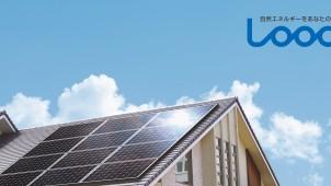 Looop、住宅用太陽光発電向け「プレミアム買取キャンペーン」を開始