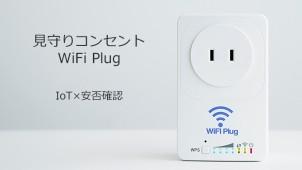 消費電力で高齢者の安否確認ができる「見守りコンセントWiFi-Plug」発売