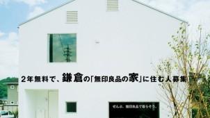 無料で「無印良品の家」に住む体験モニターの募集キャンペーンを開始