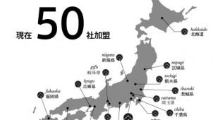 リノベ不動産、加盟店が50社を達成