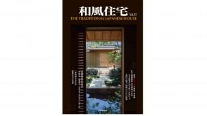 新刊『和風住宅 』(vol.21)