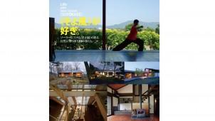 新刊『《そよ風》が好き。ソーラーシステム《そよ風》のある自然に寄り添う10の暮らし』