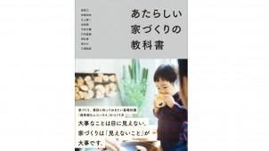 発売中『あたらしい 家づくりの教科書』