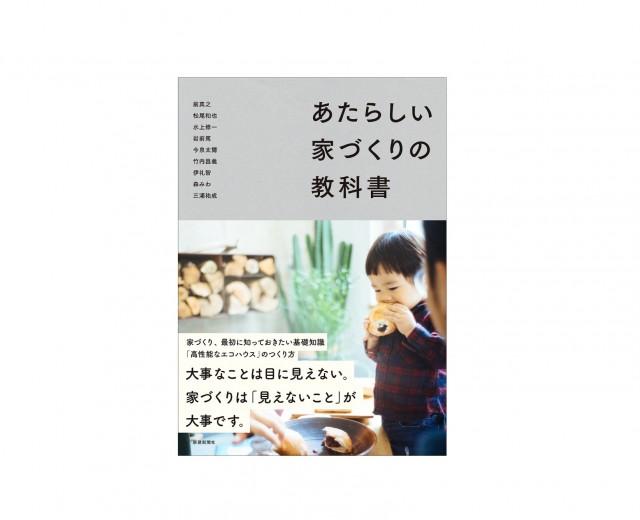 160830newbook