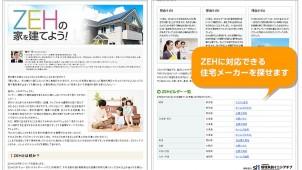 HOME'S、ZEH特集ページ「ZEHの家を建てよう!」を公開