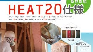 桧家住宅、HEAT20 G1・G2仕様の注文住宅商品を発売