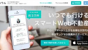 不動産売買仲介サービス『カウル』のiPhoneアプリがリリース