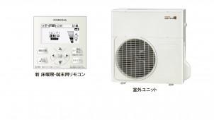 コロナ、定格COP4.62の温水式床暖システムを発売