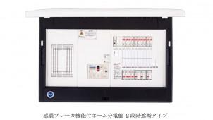 地震時の電気火災リスク減らす「2段階遮断タイプ」の分電盤