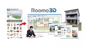「3Dカタログ.com」と連携するプレゼンソフトを発売