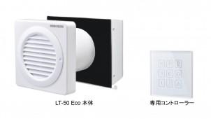 日本スティーベルがダクトレス熱交換式換気の最新モデル、価格も求めやすく