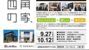「ちょうどいい」+「欲しい」=「売れる!」、埼玉で「四角の家」現場公開セミナー開催