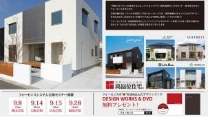 「売れるデザイン住宅」と「実践情報ノウハウ」で工務店経営を支援