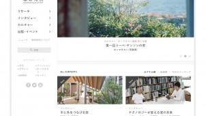 YKK AP、窓研究所の公式ウェブサイトをリニューアル