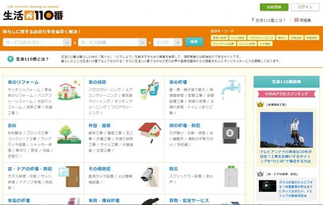 生活110番(上)とクロス張り替え110番(下)のサイト画面