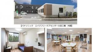 パナソニックエイジフリー、在宅介護サービス4拠点を首都圏に開設