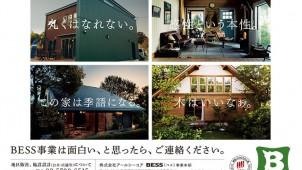 """""""「住む」より「楽しむ」""""BESSの家、地区販社を全国で募集中"""
