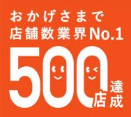 「LIXILリフォームショップ」500店達成記念、感謝キャンペーンを開催