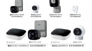 パナソニックのホームネットワーク新機種、カメラからスマホ呼び出し可能
