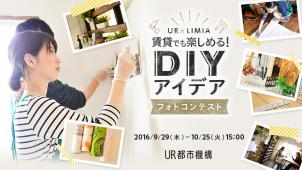 住まいメディア「LIMIA」でDIYアイデアフォトコンテストを開催