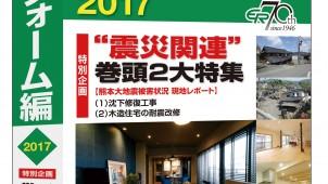 新刊『積算資料ポケット版 リフォーム編 2017』