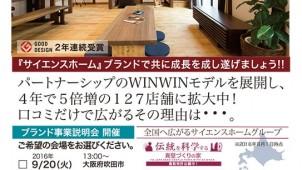 1000万円台で建てる「ひのきの家」、パートナーシップ加盟店を募集