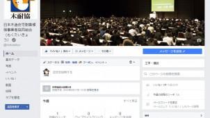 木耐協、公式フェイスブックの運用を開始