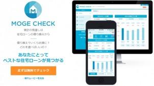 MFS、住宅ローン借り換えアプリ「モゲチェック」のランキングに17機関を追加