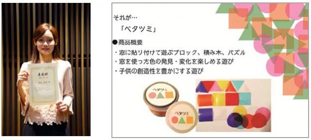 グランプリ(YKK AP賞)を受賞したバンタンデザイン研究所 山口 愛希さん~窓を使って色の発見・変化を楽しむ『ペタツミ』