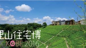 「里山住宅博 in 神戸 」FINAL見学会&合宿セミナー 11月21・22日開催!!