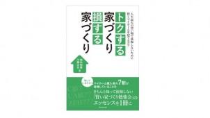 新刊『トクする家づくり 損する家づくり』