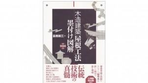 新刊『木造建築 屋根工法墨付け図解(増補版)』