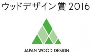 ウッドデザイン賞2016、受賞作251点が決定