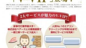 OKUTA、ロハスクラブに「V-VIP」グレード新設 家事代行サービスを追加