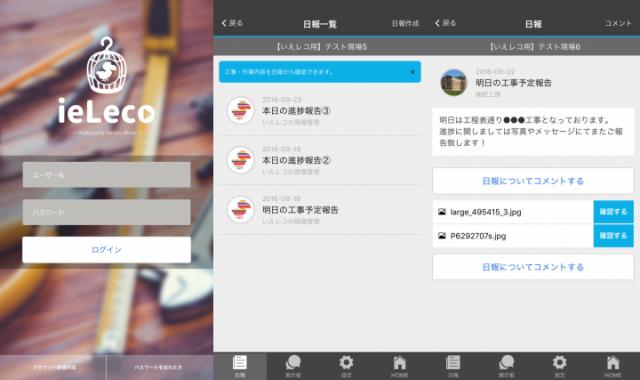 「いえレコ」アプリ画面