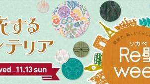 壁紙の新しい楽しみ方を提案する「Re壁week」が26日から開催