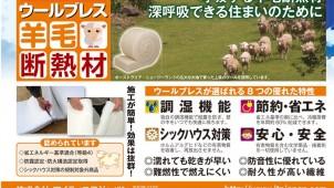 「深呼吸できる家づくり」を実現する安心の羊毛断熱材